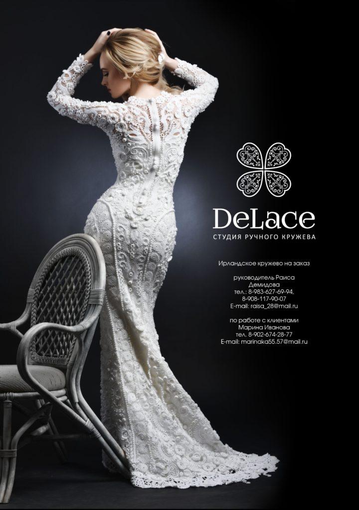 Шикарное свадебное платье, связанное крючком.
