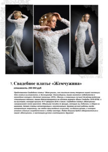 """Свадебное платье """"Жемчужина""""."""